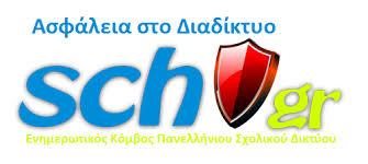 Ασφάλεια στο Διαδίκτυο sch.gr
