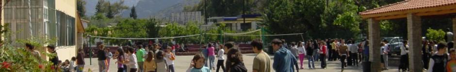 ιστολόγιο Γυμνασίου Ιτέας