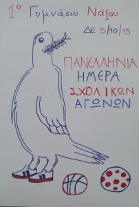 Η αφίσα της Ημέρας!!!