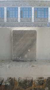 Επιγραφή που μαρτυρά το σημείο που σκοτώθηκε ο μαθητης Γεώργιος Βαλληνδράς μαχόμενος για την Απελευθέρωση της Νάξου