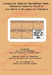 Η Αφίσα του Διασχολικού Πρωταθλήματος Σκάκι στο Ζάννειο Γ/σιο.