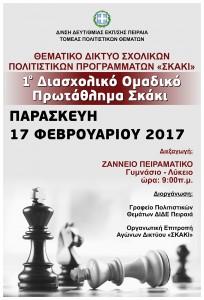 Αφίσσα 1ου Διασχολικού Ομαδικού Πρωταθλήματοσ Σκάκι στο Ζάννειο Γ/σιο-Λύκειο.