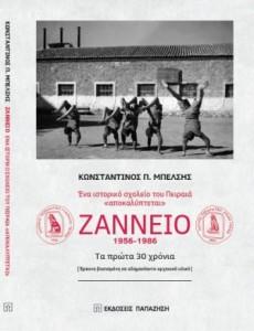Το εξώφυλλο του βιβλίου του καθηγητή Κ. Μπέλση για τα 30 πρώτα χρόνια του Ζαννείου