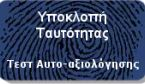 ΑΠΔΠΧ (dpa.gr)