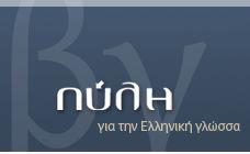 ελλην-γλώσσα