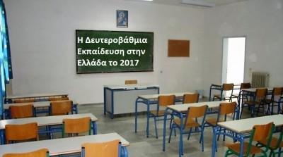 2017 εκπαιδευση