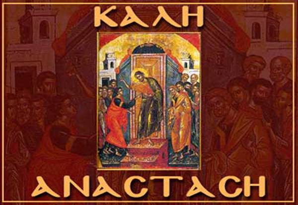 http://blogs.sch.gr/johanna/files/2008/04/kalo-pascha.jpg