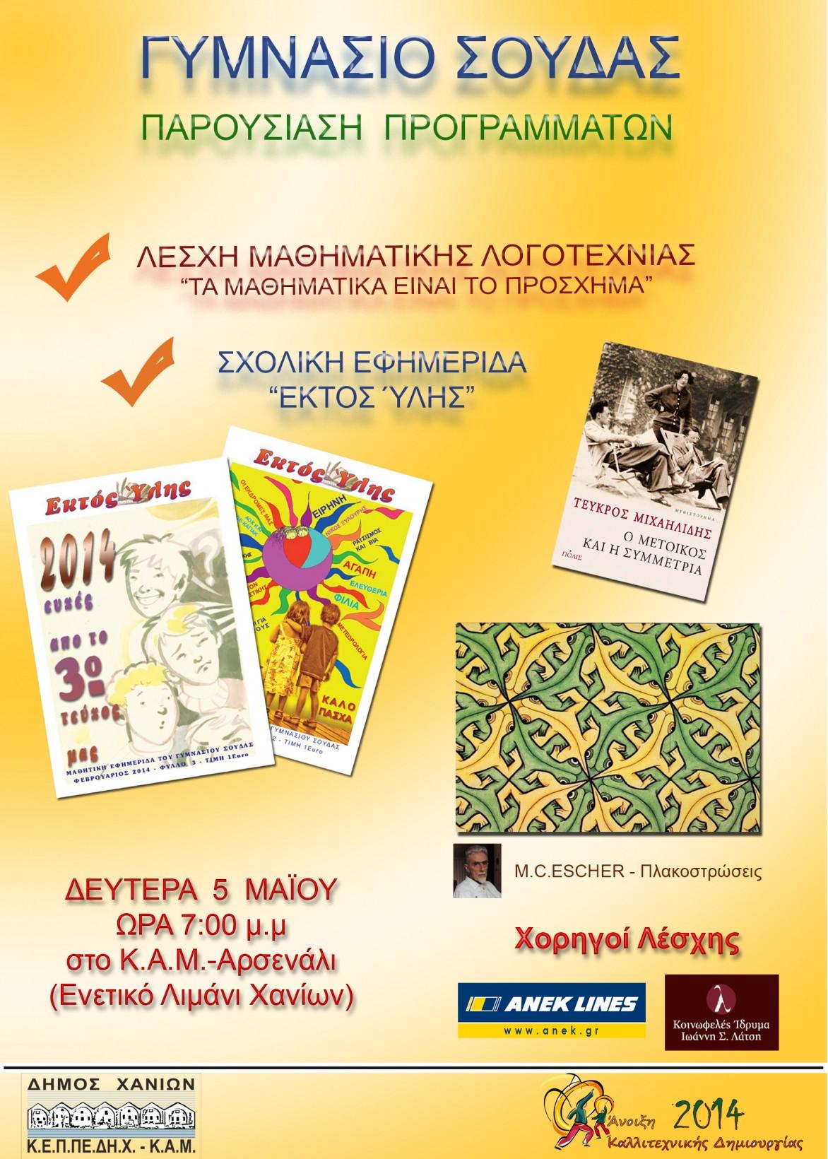 Αφίσες παλαιότερων εκδηλώσεων