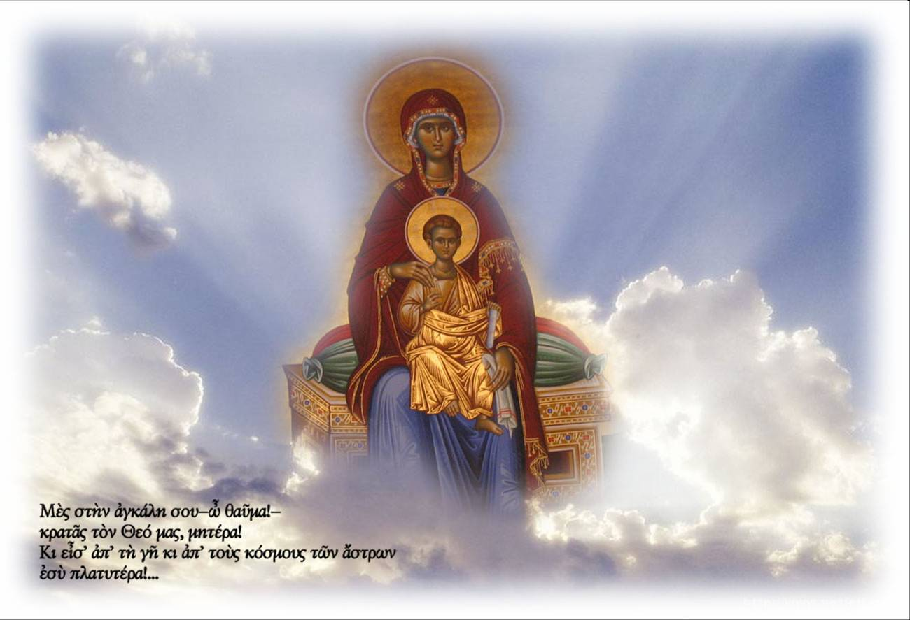 http://blogs.sch.gr/kantonopou/files/2010/08/theotokos42.jpg