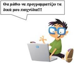 (Πηγή εικόνας:www.scratchplay.gr)