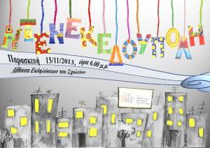 Ντενεκεδούπολη - Πρόσκληση