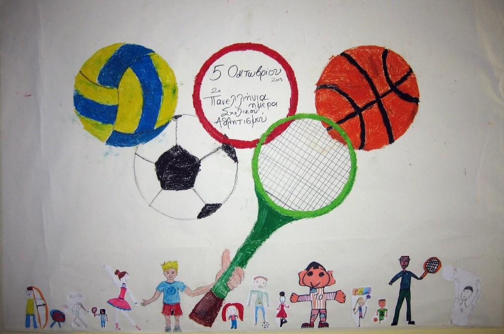 ημέρα αθλητισμού