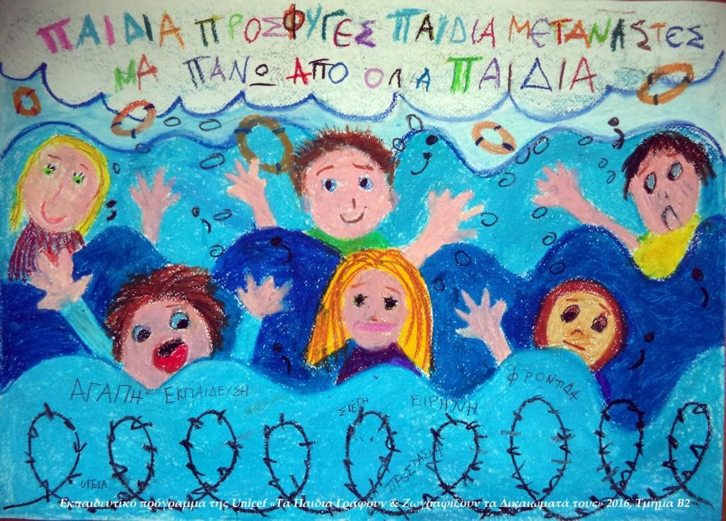 αφίσα Β2_blog