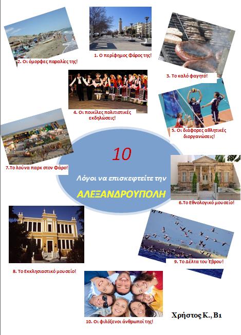 10 λόγοι για να επισκεφθείτε την Αλεξανδρούπολη