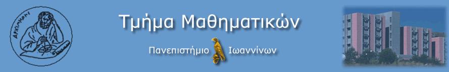 Μαθηματικό Ιωαννίνων
