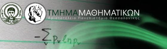 Μαθηματικό Θεσσαλονίκης