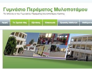 Γυμνάσιο Περάματος- Νέα Ιστοσελίδα
