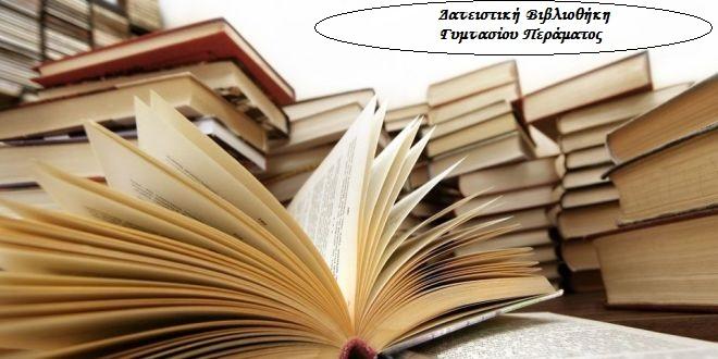 βιβλιοθήκη Περάματος