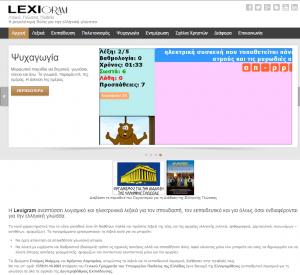 Λεξικό Νέας και Αρχαίας Ελληνικής -Lexigram