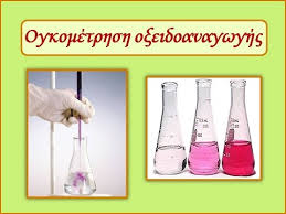συναρπαστικά πειράματα χημείας
