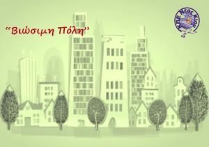 Βιώσιμη πόλη