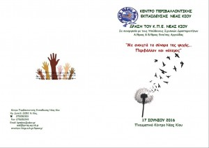 Invitation refugees1