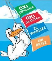 ΚΑΘΑΡΙΣΜΟΣ ΑΚΤΩΝ