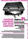 afisa_21_marti_synavlia.png