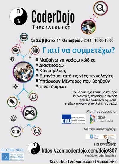 1o CoderDojo Event στη Θεσσαλονίκη!