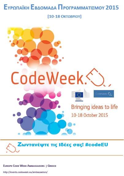 EU Code Week 2015-Poster