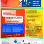 28ος Πανελλήνιος Διαγωνισμός Πληροφορικής