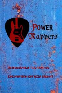 Τέχνημα PΟWER RAPPERS, Ψηφιακή αφίσα