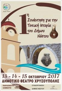ΔΗΜΟΣ-ΝΕΣΤΟΥ-ΣΥΝΕΔΡΙΟ-ΤΟΠΙΚΗΣ-ΙΣΤΟΡΙΑΣ-ΤΕΛΙΚΟ-7