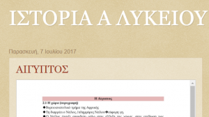 ΙΣΤΟΡΙΑ Α΄ΛΥΚΕΙΟΥ