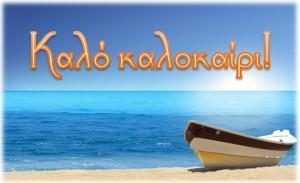 kalo-kalokairi-2016