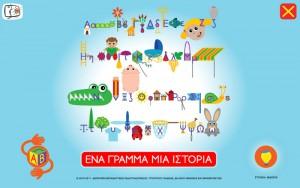 ena_gramma_mia_istoria