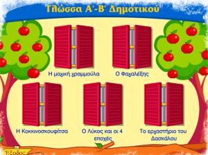 Εκπαιδευτικό λογισμικό Γλώσσας Α΄Δημοτικού