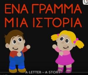 Ένα γράμμα μια ιστορία