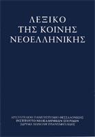 Λεξικό της κοινής Νεοελληνικής γλώσσας