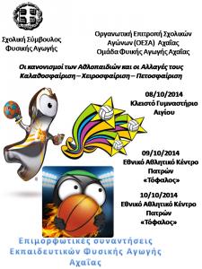 2014_10_07-08-09_afisa