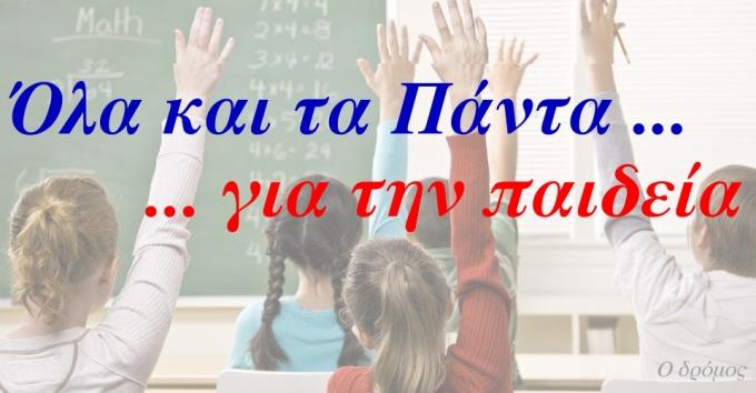 school_01_t_s