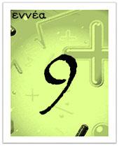 κάρτα rummy 9 - Αντιγραφή