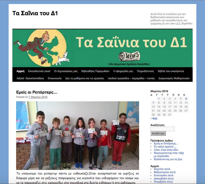 Τα Σαΐνια του Δ1 – Σχολικό έτος 2015-16