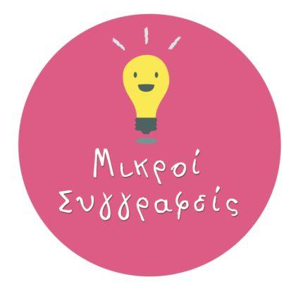 mikroiSyggrafeis-Circle-420x420