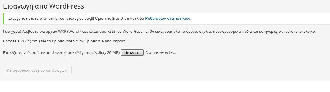 Μεταφορά ιστολογίου από το WordPress στο blogs.sch.gr