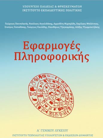 efarmoges_pliroforikis