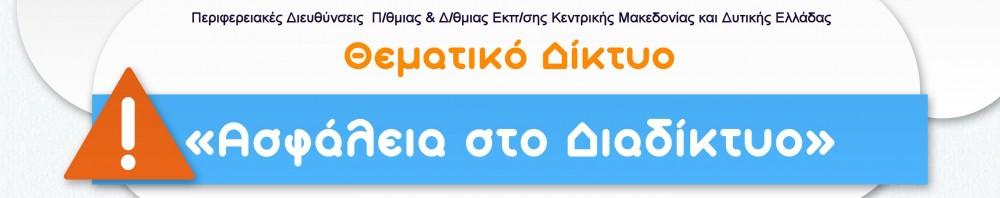 cropped-afisa-diktyo-asfaleia-sto-diadiktyo_Ken-Mak_Dyt-Ell-banner51