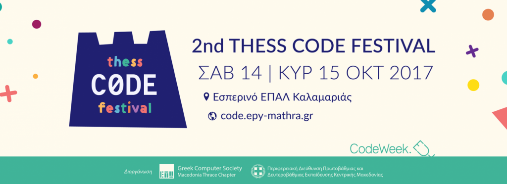 thesscode2