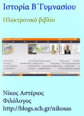 ηλεκτρονικό μου βιβλίο