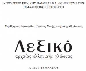 Λεξικό αρχαίας υπουργείου